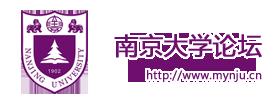 南京大学石头论坛